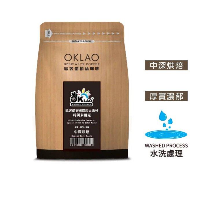 【歐客佬】寮國特調米爾克咖啡豆 (一磅) 中深烘焙 (商品貨號:11010003) OKLAO 咖啡豆