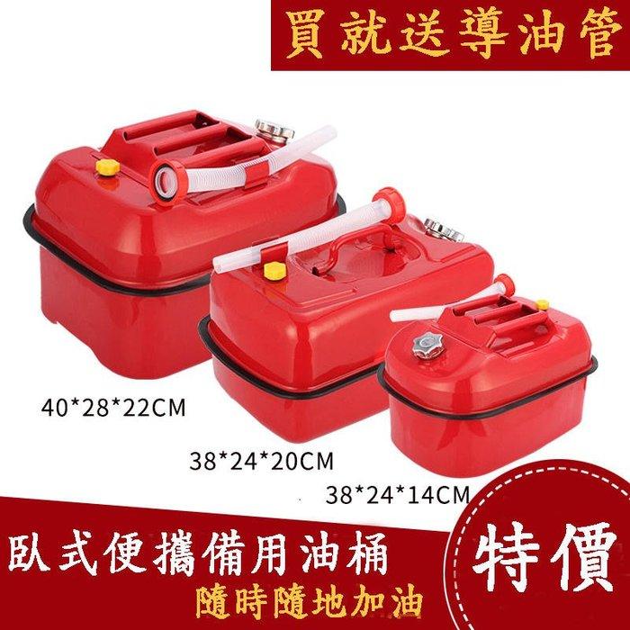 自駕裝備 汽車備用油箱油桶5L10L20L臥式油桶便攜式汽油柴油桶臥式3種容量 加厚款 帶
