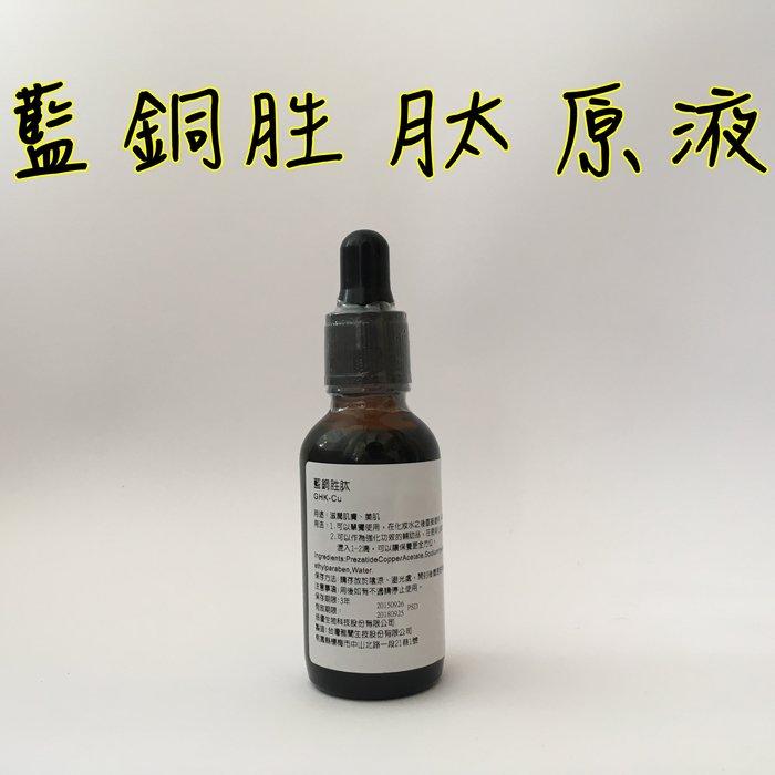 ARWIN雅聞 BIOCHEM倍優 超微整精華 藍銅胜肽原液 30ml 蕭敬騰代言