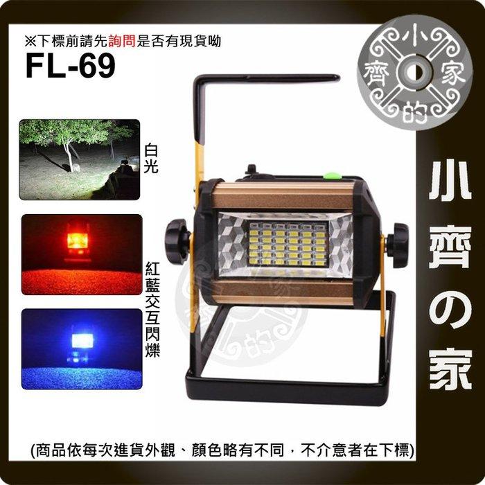 FL-69 18650鋰電池 50W 方型 LED探照燈 維修燈 露營燈 手提燈 紅藍閃爍 警示燈 小齊的家