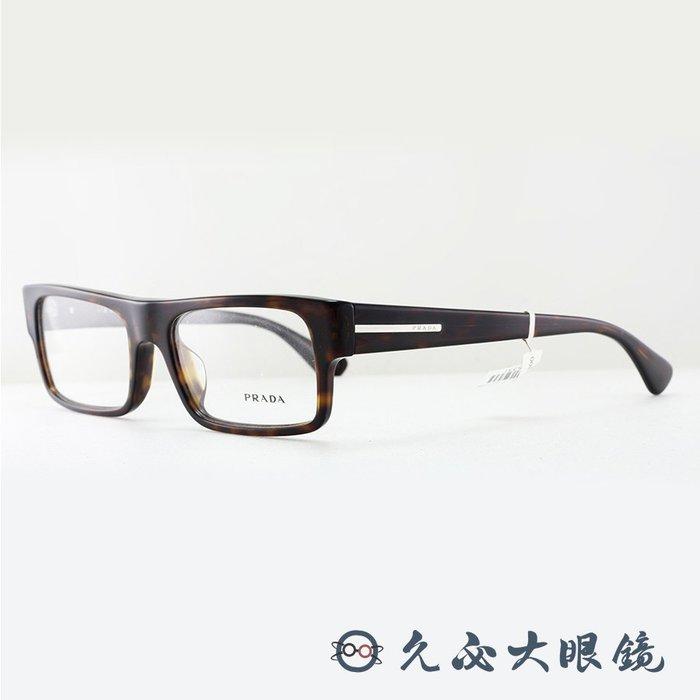 【久必大眼鏡】Prada 鏡框 VPR24PA 2AU-1O1 (玳瑁) 經典百搭方框 原廠公司貨