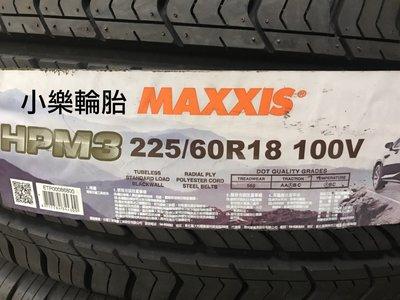 瑪吉斯 HPM3 225/60/18 現貨供應 暑期大特賣  實店安裝 歡迎洽詢預約《小樂輪胎倉庫》