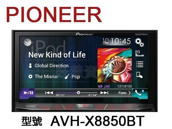 旺萊資訊 PIONEER AVH-X8850BT 7吋觸控主機 Android/IPhone/藍芽. ☆平輸代購