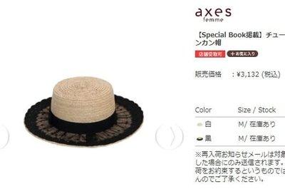 桃樂絲日本精品平價美衣鋪*日本品牌axes品牌早春入荷氣質甜美優雅精緻蕾絲刺繡花邊細緻質感草帽*