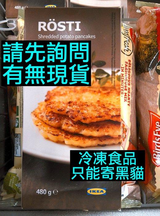 IKEA代購 馬鈴薯餅(不含麩質) 480g RÖSTI Shredded potato pancakes