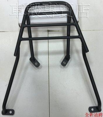 [車殼專賣店] 適用:全新迪爵DUKE 125、新迪爵125、最新迪爵125,後行李箱支架,後架支架(實心) $1100