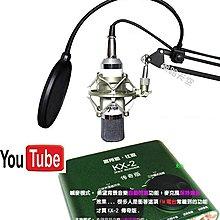 要買就買中振膜 非一般小振膜 收音更佳 A1000電容麥克風+ kx2 音效卡+NB35懸臂支架+ 防噴網送166種音效