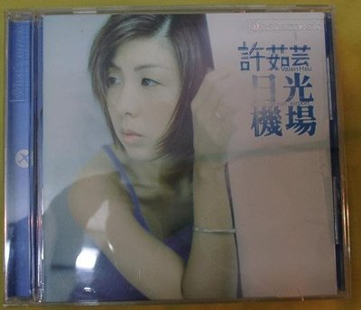 CD【許茹芸 / 日光機場】****自有CD