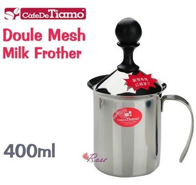 【ROSE 玫瑰咖啡館】Tiamo雙層奶油發泡器/奶泡杯400cc.. 實際容量800cc...現貨