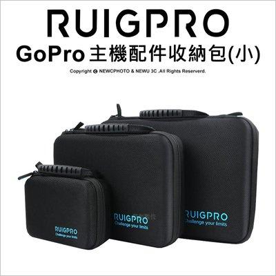 【薪創光華】睿谷 GoPro 主機配件收納包(小) 通用配件 手提包 收納盒 HERO 配件包 多功能