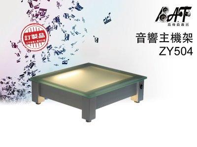 高傳真音響【展藝 ZY504/ZY-504】鋁合金主機燈箱 強化毛玻璃.裝飾.擴大機.喇叭.主機【免運】