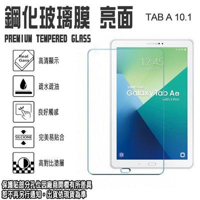 日本旭硝子玻璃 Tab A 10.1 三星 SM-P580 P585 鋼化玻璃保護貼/2.5D 弧邊/強化玻璃 螢幕貼