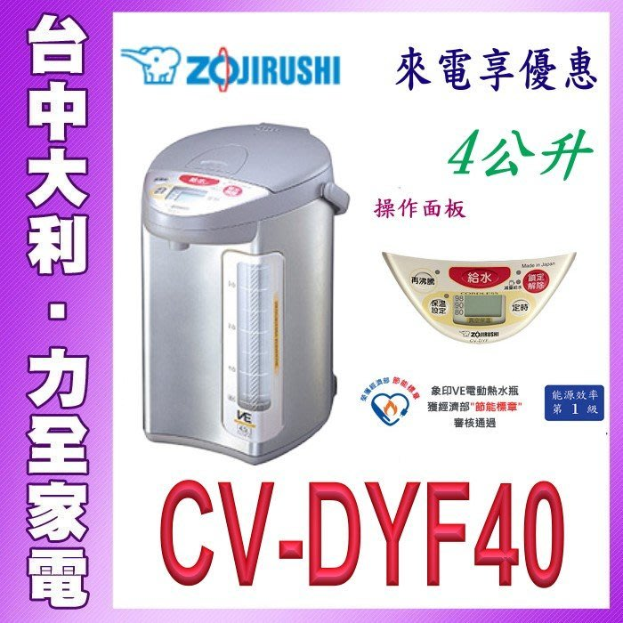 【台中大利】【ZOJIRUSHI象印】超級真空保溫熱水瓶4L【CV-DYF40】