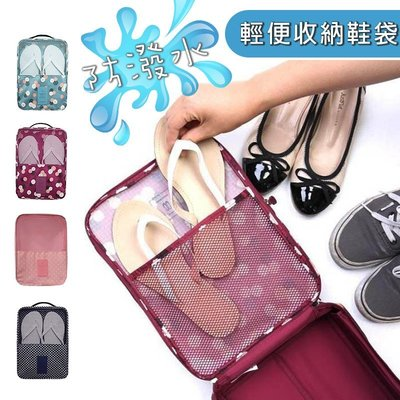 旅遊外出 多功能收納鞋包鞋袋