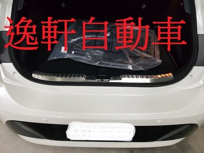 (逸軒自動車) TOYOTA豐田 2019~ AURIS 專用 銀色拉絲 後內護板 行李箱防刮板 後箱踏板