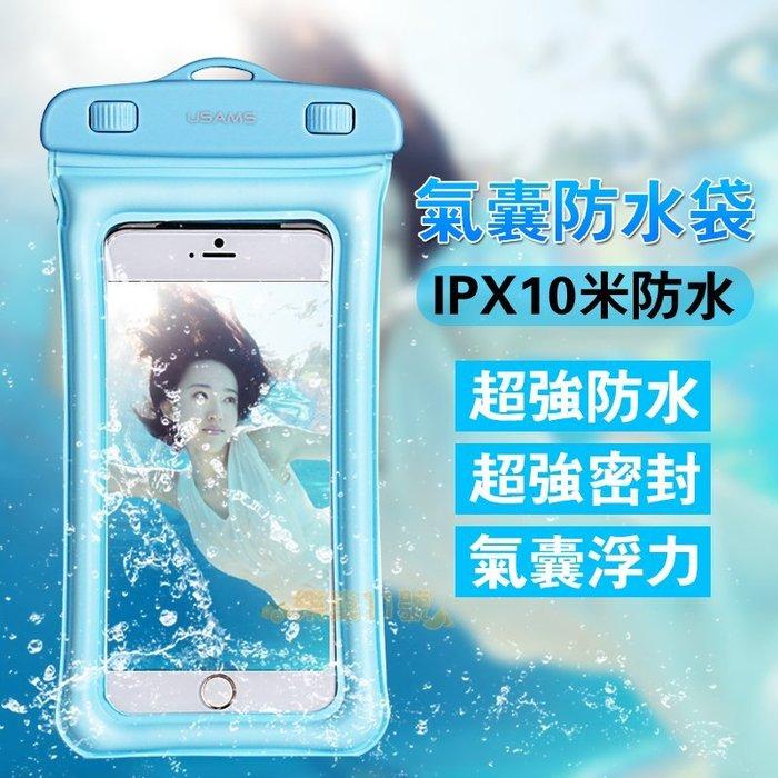兩件免運 附送挂绳 氣囊 手機防水袋 手機通用 防水套 手機套 保護壳套 防水包 iPhone 8 X 【C7329】