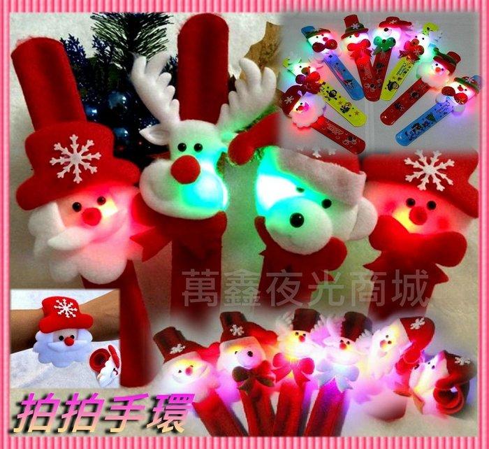 聖誕節必備【超萌~聖誕發光手環拍拍圈 / 發光拍拍圈手環】 另有發光聖誕帽.糜鹿角髮箍.聖誕樹.彩色燈串.男女聖誕套裝