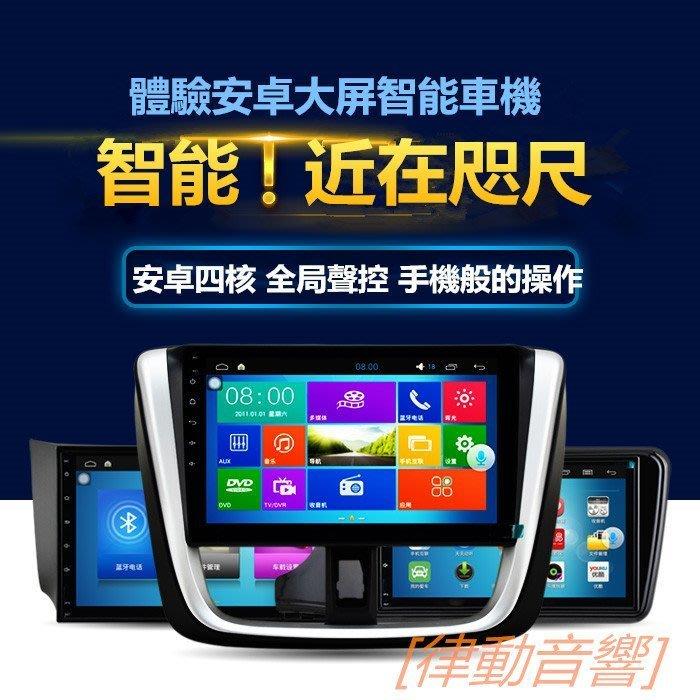 [律動音響]  豐田/toyota yaris大屏安卓導航儀倒車影像一體機