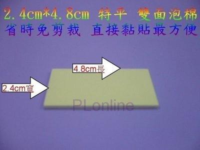 【保隆PLonline】2.4cm*4.8cm特平板雙面泡棉膠帶/裁片泡棉膠/免剪裁直接貼/每包1000片-
