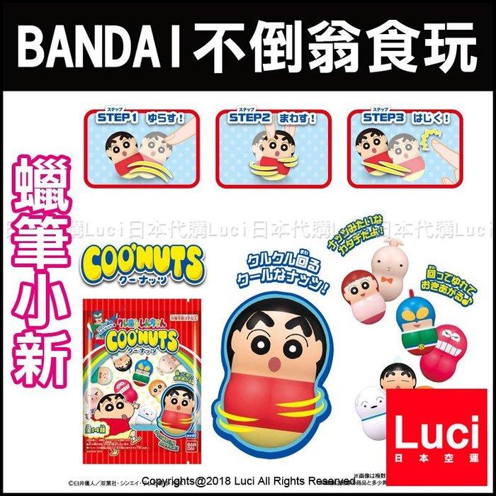 蠟筆小新 Coonuts 花生米 BANDAI 不倒翁食玩 14個入 coonuts 扭蛋 公仔 LUCI日本代購