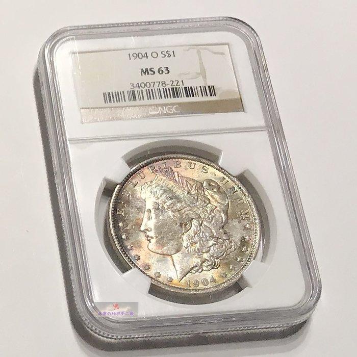 美國錢幣 Morgan 摩根銀幣 NGC 鑑定幣 MS63 1904-O年《非常漂亮的多彩氧化幣》