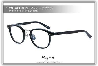 【睛悦眼鏡】簡約風格 低調雅緻 日本手工眼鏡 YELLOWS PLUS 42619