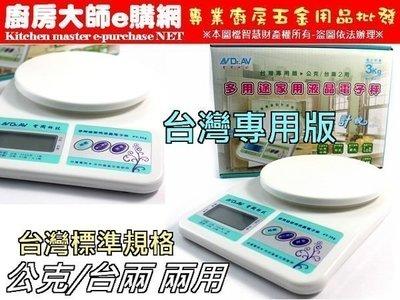 廚房大師-台灣專用款電子料理磅秤300...