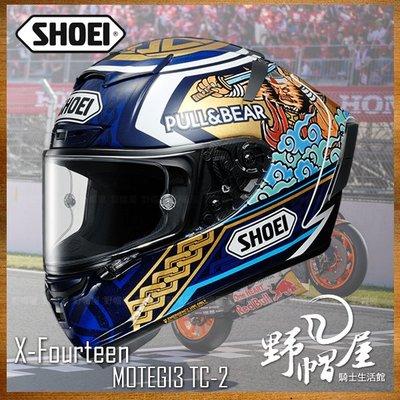 《野帽屋》SHOEI X-14 全罩 安全帽 茂木 祭典帽 X14 MM93。Marquez Motegi3 TC-2