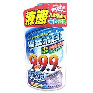 .·°∴1688美妝∴°·.還我清白液態洗衣槽去污殺菌劑 600mL
