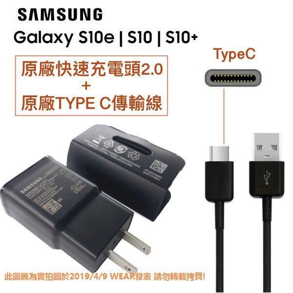 【全新款】三星 S10 S10+ S10e 原廠快速充電組【旅充頭+TypeC傳輸線】Note9 Note8 A8+