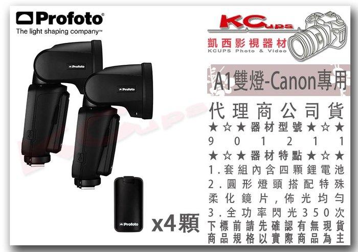 凱西影視器材【 Profoto 901211 A1 雙燈組 閃光燈 for canon 含 四顆 電池 】機頂閃 A1X