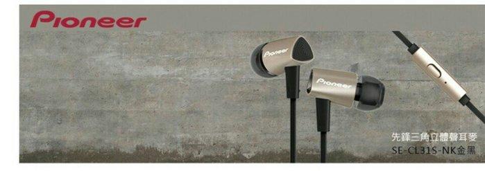天使熊雜貨小舖~Pioneer 先鋒三角立體聲耳麥 SEC-CL31S-金黑  全新現貨