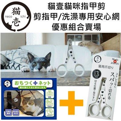 【三吉米熊】日本貓壹貓咪專用指甲剪+安...