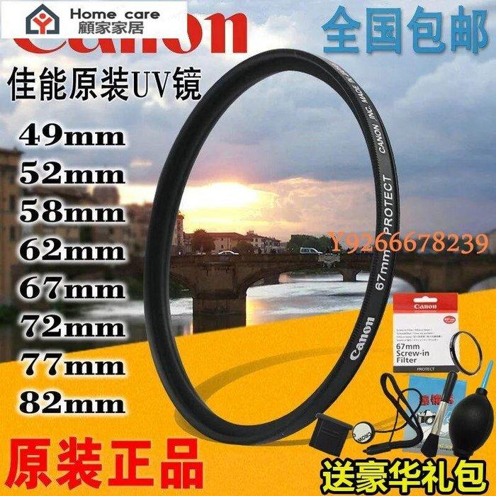 佳能UV鏡750D 760D 80D 77D 800D原裝MC 52 58 67 72 77 82mm濾鏡
