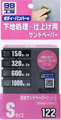 【現貨】日本進口 Soft 99 工房 耐水砂紙組 Sandpaper 水砂紙 DIY 打磨 拋光 噴漆