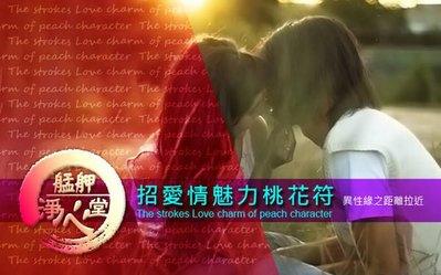【艋舺淨心堂】╭☆招愛情魅力桃花符 ~異性緣之距離拉近,從而改善各方面的情緣運。