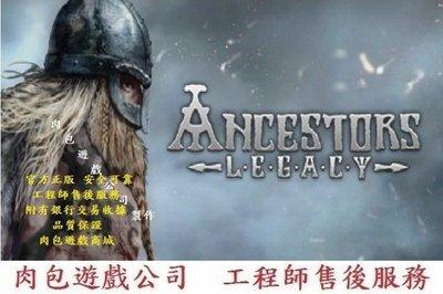 PC版 中文版 官方正版 肉包遊戲 祖先遺產 STEAM Ancestors Legacy