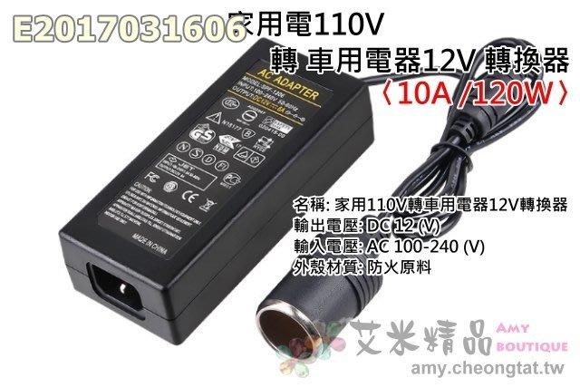 【艾米精品】家用電110V轉車用電器12V轉換器〈足標12V/10A/120W〉(國際電壓100-240)變壓器點煙器