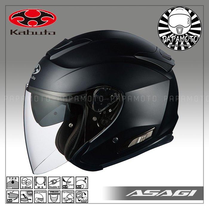 【趴趴騎士】OGK ASAGI - 消光黑色 ( 3/4 安全帽 內墨片 雙鏡片 Kabuto