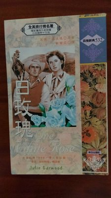 【搬家大出清中】 Julie Garwood,One White Rose,茱麗(莉)嘉伍德著作 ,白玫瑰幾乎新書,是玫瑰一書的續集。雪麗湯瑪斯