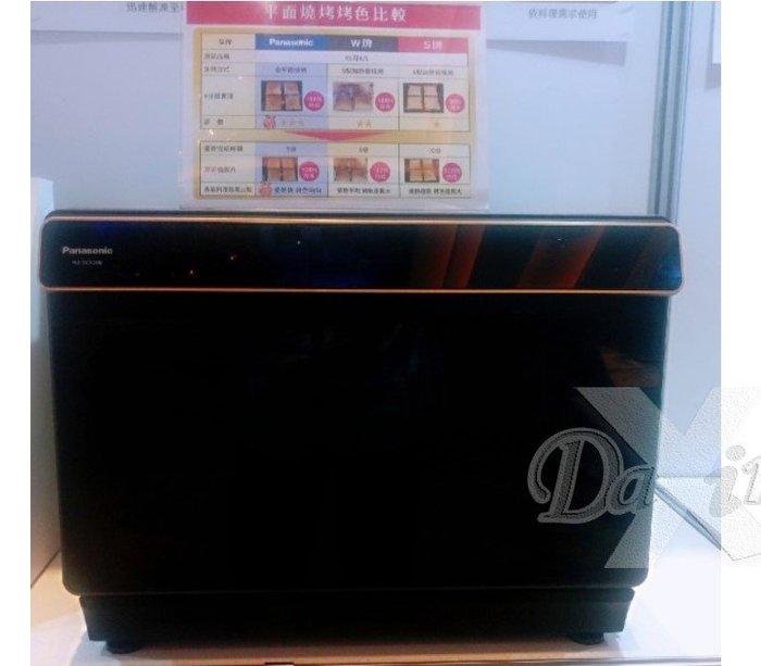 [私訊特價]Panasonic 國際牌 30公升蒸氣烘烤爐 NU-SC300B