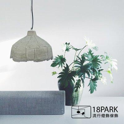 【18Park】質與量 Servant homes [ 僕舍吊燈-B ]