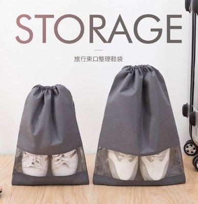 旅行鞋子收納袋束口袋整理袋抽繩鞋袋子便攜防塵打包出差鞋套鞋包 10個