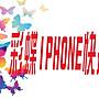 彩蝶Iphone現場維修板橋- 台北- 新北市- iPhon...