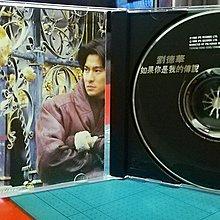 劉德華 - 如果你是我的傳說(1990年台灣寶麗金唱片首版CD)有封條