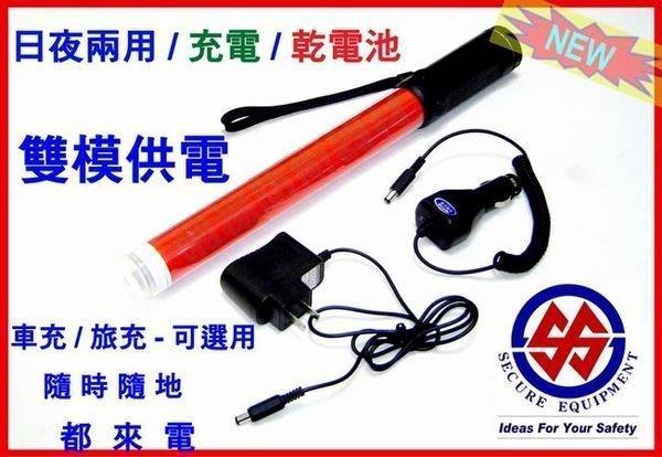 含郵運-可充電式-交通 指揮棒+手電筒-交管棒 可當-手電筒 LED照明 露營燈 指揮-湘揚防衛