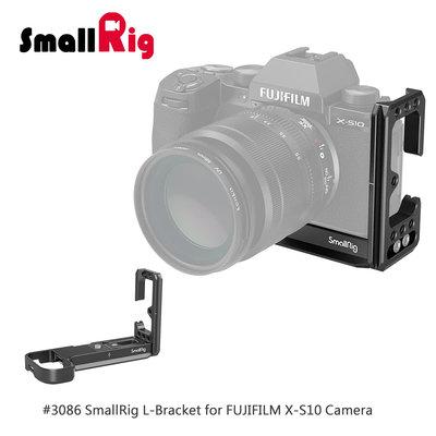 三重☆大人氣☆SmallRig 3086 L Bracket for FUJIFILM X-S10 專用 L架 L型支架