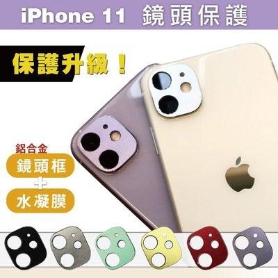 iPhone11 iPhone 11 Pro Max / ProMax 鋁合金 鏡頭 保護圈 保護框 送保護貼 保護膜