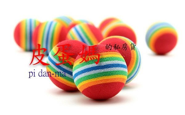 【皮蛋媽的私房貨】TOY0063 貓咪玩具-小貓球-彩虹球 小狗玩具-寵物球《QQ彈力球》寵物玩具/貓狗玩具/啃咬磨牙