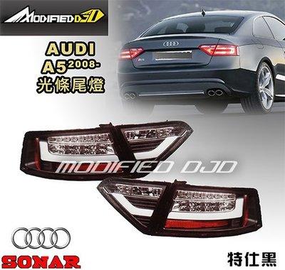 DJD Y0639 AUDI A5 2008-2012年 特仕黑 光條尾燈